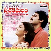Swarna Kamalam (Original Motion Picture Soundtrack) by Various Artists