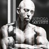 50 оттенков Серого by Seryoga