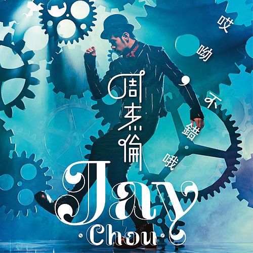 Xie Zi Te Da Hao by Jay Chou
