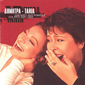 Dimitra-Tania / Zontanes Ichografiseis Sto Zygo [Δήμητρα-Τάνια / Ζωντανές Ηχογραφήσεις Στο Ζυγό] (2001-2002) (CD 1) by Dimitra Galani (Δήμητρα Γαλάνη)