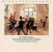 40 Tragoudia Gia Paidakia Kai Paidia (Meros Proto) by Mikis Theodorakis (Μίκης Θεοδωράκης)
