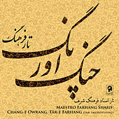 Shahnavazan-10: Chang-E Owrang, Tar-E Farhang by Farhang Sharif