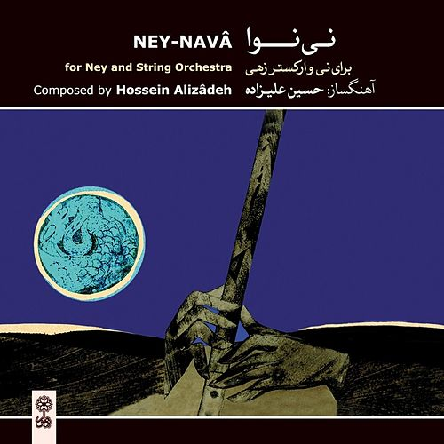 Ney-Nava (For Ney & String Orchestra) by Hossein Alizadeh
