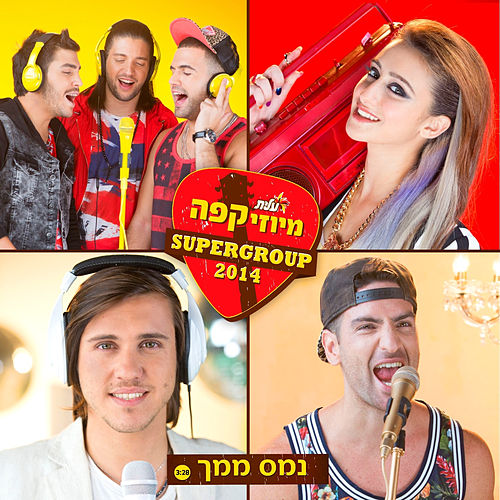 Ratziti Le'hagid Lach Toda by Super Group