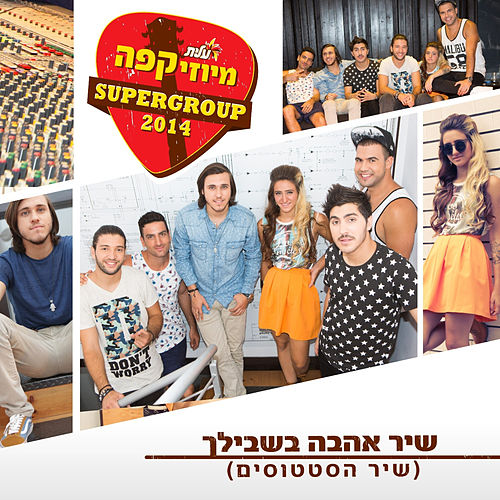 Shir Ahava Bishvilech by Super Group