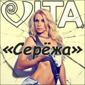 Серёжа by Vita