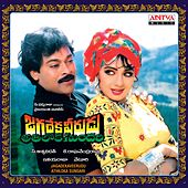 Jagadekaveerudu Athiloka Sundari (Original Motion Picture Soundtrack) by Various Artists