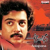 Aalapana (Original Motion Picture Soundtrack) by Various Artists