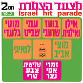 Israel Hit Parade: Vol. 2 by Various Artists