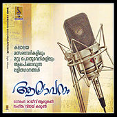 Aalapanam by Various Artists