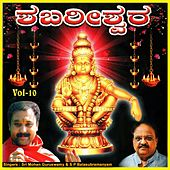 Shabareeshwara, Vol. 10 by Various Artists