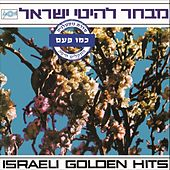 Israeli Golden Hits by Various Artists