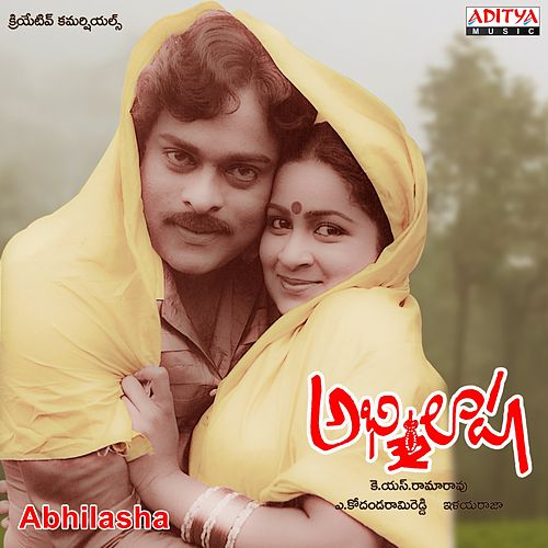 Abhilasha (Original Motion Picture Soundtrack) by S.Janaki