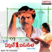 April 1st Vidudala (Original Motion Picture Soundtrack) by Various Artists