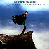 Sto Oraiotero Simeio [Στο Ωραιότερο Σημείο] by Alkistis Protopsalti (Άλκηστις Πρωτοψάλτη)