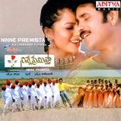 Ninne Premista (Original Motion Picture Soundtrack) by Various Artists