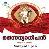 Sainyadhipan by Various Artists