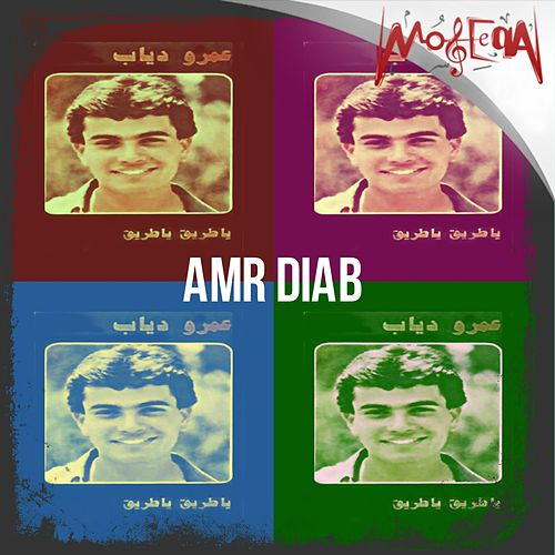 Ya Tareeq by Amr Diab