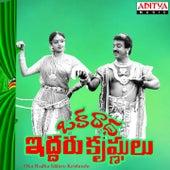 Oka Radha Iddaru Krishnulu (Original Motion Picture Soundtrack) by Various Artists