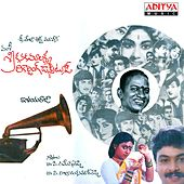 Sri Kanaka Mahalakshmi Recording Dance Troope (Original Motion Picture Soundtrack) by Various Artists