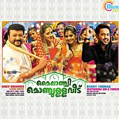 Mylanchi Monchulla Veedu (Original Motion Picture Soundtrack) by Various Artists