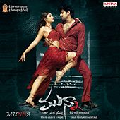 Munna (Original Motion Picture Soundtrack) by Various Artists