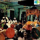 Guru Manio Granth (Original Motion Picture Soundtrack) by Various Artists
