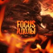 Идолы by Focus