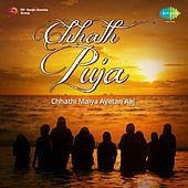 Chhath Puja by Various Artists