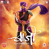 Baji (Original Motion Picture Soundtrack) by Various Artists