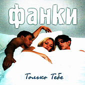 Tolko tebe by Funky