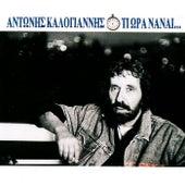 Ti Ora Nanai [Τι Ώρα Να 'ναι] by Antonis Kalogiannis (Αντώνης Καλογιάννης)