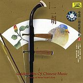 Famous Chinese Erhu Pieces: Vol. 1 - Song of New Years Eve (Zhong Guo Er Hu Ming Jia Ming Qu Shang) by Various Artists