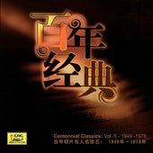 Centennial Classics: Vol. 5 - 1949 -1978 (Bai Nian Chang Pian Ming Ren Ming Ge Wu: Yi Jiu Si Jiu Nian - Yi Jiu Qi Ba Nian) by Various Artists