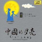 Moon Festival Programs: Vol. 2 - Songs (Zhong Guo De Yue Liang Yue Zhi Dian Cang Er Ge Qu) by Various Artists