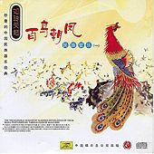 Chinese Wind Instrumental Music: Vol. 1 - Birds Saluting the Phoenix (Bai Niao Chao Feng: Min Zu Guan Yue Yi) by Various Artists