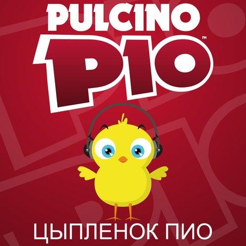 Цыпленок Пиo by Pulcino Pio
