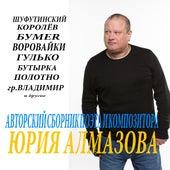 Авторский сборник поэта и композитора юрия алмазова by Various Artists