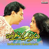 Indhrudu Chandhrudu (Original Motion Picture Soundtrack) by Various Artists