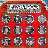 Israel's Golden Hits 72 by Various Artists