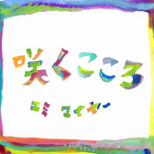 Saku Kokoro by Emi Meyer