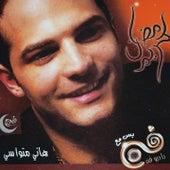 Khamrat Al Hob - EP by Hani Mitwasi