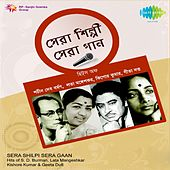 Sera Shilpi Sera Gaan by Various Artists