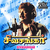 Sivasankar (Original Motion Picture Soundtrack) by Various Artists
