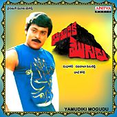 Yamudiki Mogudu (Original Motion Picture Soundtrack) by Various Artists