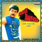 Yamudiki Mogudu (Original Motion Picture Soundtrack) by Various Artists