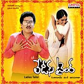 Ladies Tailor (Original Motion Picture Soundtrack) by Various Artists