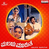 Malaya Marutha (Original Motion Picture Soundtrack) by Various Artists