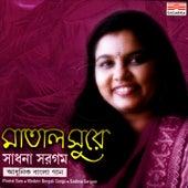 Maatal Sure by Sadhna Sargam