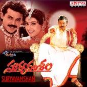 Suryavamsham (Original Motion Picture Soundtrack) by Various Artists
